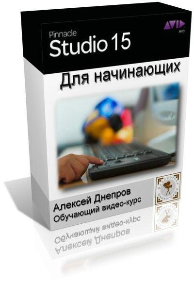 Ключ активации Pinnacle Studio 15 скачать.